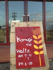 小麦のワルツ看板